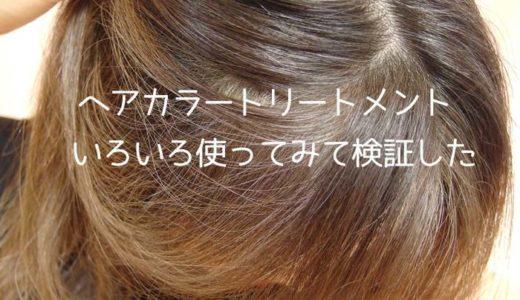 ヘアカラートリートメントランキング【白髪ケア用&白髪じゃない市販品】も紹介!