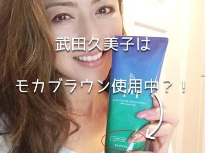 武田久美子 ルプルプ