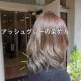 カラートリートメントでアッシュカラーに!おすすめの染め方や白髪も染まるかを解説!