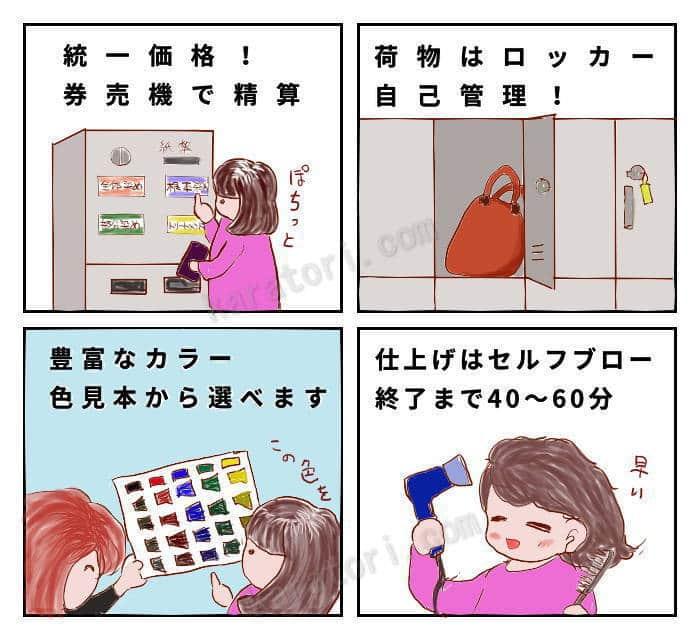 カラー専門店