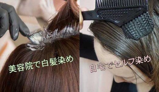 美容院の白髪染めのつなぎで使う白髪染めトリートメントが便利すぎる!
