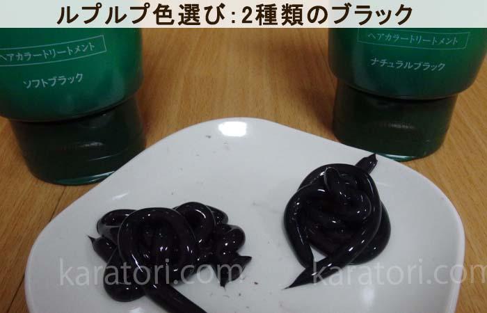 ルプルプのブラックの色味