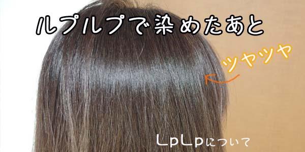 ルプルプ艶髪