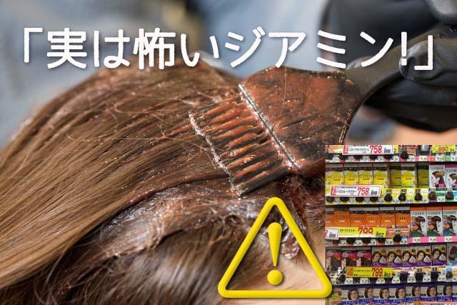 ジアミン系染料は危険