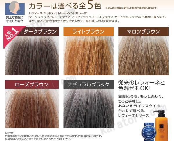 レフィーネヘッドスパ の全5色カラー