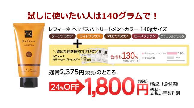 レフィーネヘッドスパのミニサイズの値段
