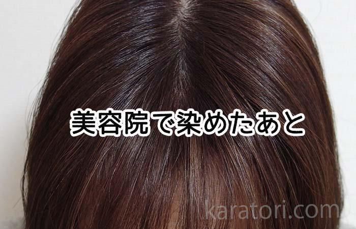 アッシュブラウンの髪色