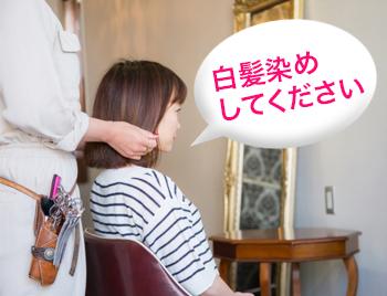 美容師の白髪染め