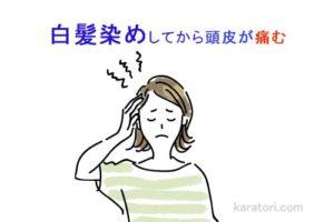 頭皮の痛み