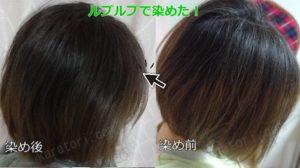 ルプルプで染めた白髪の効果