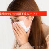 香料アレルギー