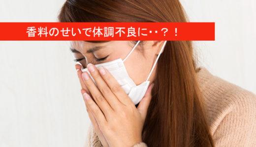 香料アレルギーの危険性とは?無香料のヘアカラーで毛染めするメリットデメリット!