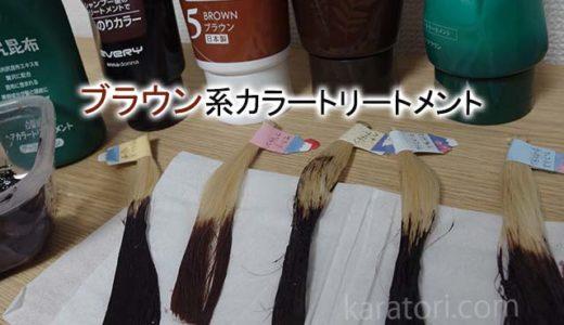ブラウン系のカラートリートメントの使い方!白髪染めで茶髪×メッシュにする方法