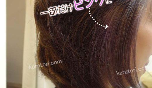 カラートリートメントでピンクやレッドに!ブリーチヘアーや白髪交じりヘアーにも使って検証!