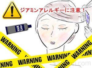 ジアミンアレルギーとは