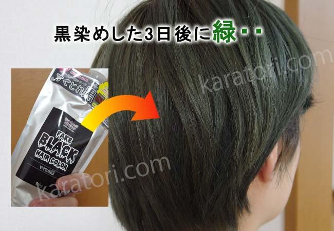 黒髪戻ししたら緑に変色
