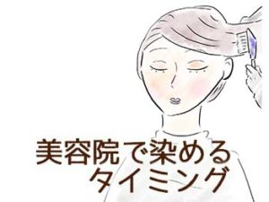 美容院の白髪染め