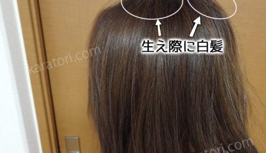 利尻ヘアカラートリートメントで生え際だけの白髪染め!リタッチや部分染めもできる?