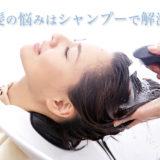 白髪予防シャンプーおすすめランキング!口コミや効果で徹底評価