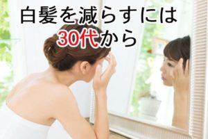 30代から白髪を減らす方法
