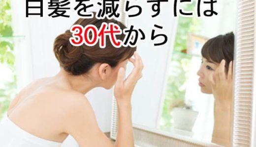 白髪を減らす食べ物や食事方法とは?白髪対策もできて健康にもいい体質改善術!