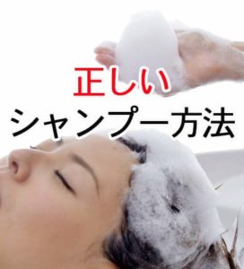 白髪を減らすシャンプー方法