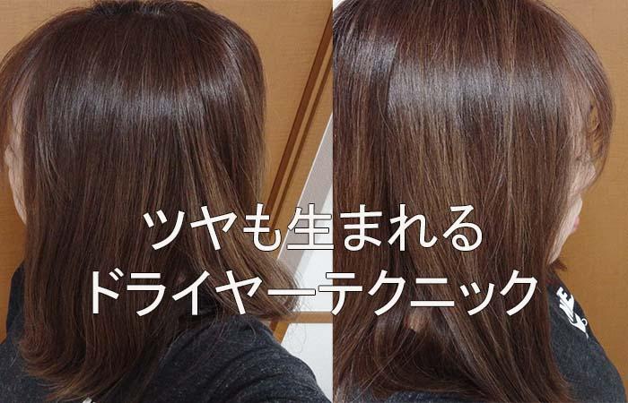 寝起きの髪のうねり改善