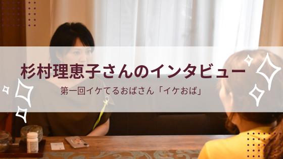 イケおば「杉村理恵子」さんと対談