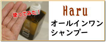 haruシャンプー 白髪効果
