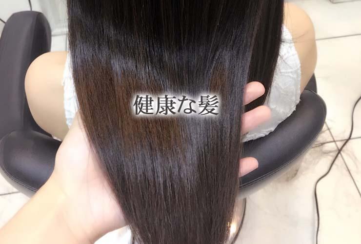 髪を健康にする方法