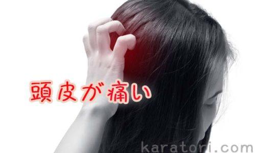 頭皮が痛いのはなぜ?カラーのしすぎで接触皮膚炎に!