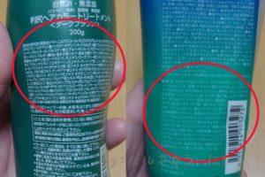 酸化染毛剤が含まれているか